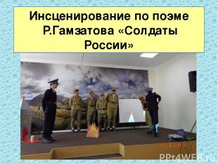 Инсценирование по поэме Р.Гамзатова «Солдаты России»