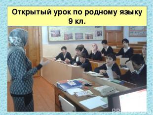 Открытый урок по родному языку 9 кл.