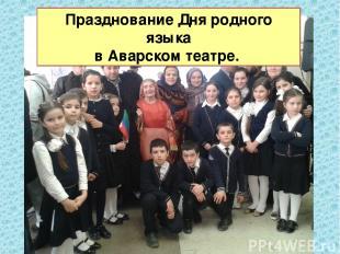 Празднование Дня родного языка в Аварском театре.