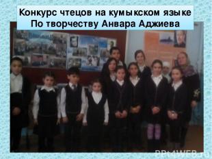 Конкурс чтецов на кумыкском языке По творчеству Анвара Аджиева