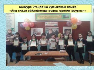 Конкурс чтецов на кумыкском языке «Ана тилде сёйлейгенде къала юрегим къувнап»