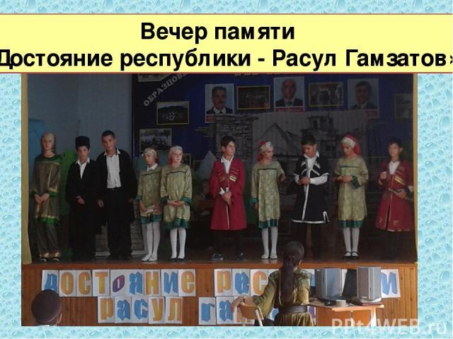 Вечер памяти «Достояние республики - Расул Гамзатов»