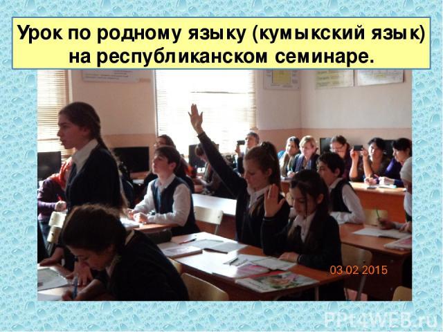 Урок по родному языку (кумыкский язык) на республиканском семинаре.