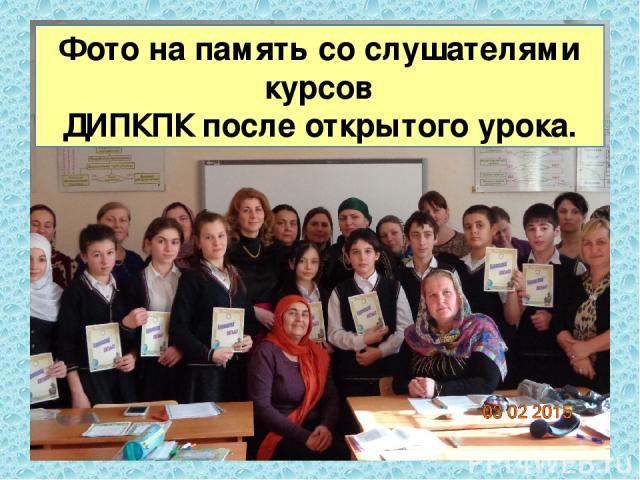 Фото на память со слушателями курсов ДИПКПК после открытого урока.