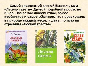 Самой знаменитой книгой Бианки стала «Лесная газета». Другой подобной просто не