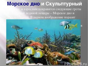 Морское дно и Скульптурный И детям, и взрослым понравятся следующие гроты Кунгур