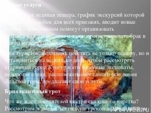 Новые услуги Кунгурская ледяная пещера, график экскурсий которой невероятно удоб