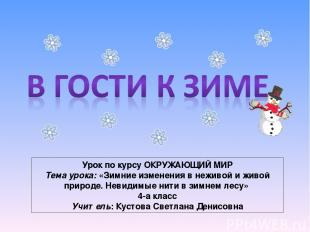 Урок по курсу ОКРУЖАЮЩИЙ МИР Тема урока: «Зимние изменения в неживой и живой при