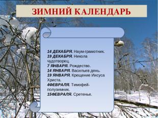 ЗИМНИЙ КАЛЕНДАРЬ 14 ДЕКАБРЯ. Наум-грамотник. 19 ДЕКАБРЯ. Никола чудотворец. 7 ЯН