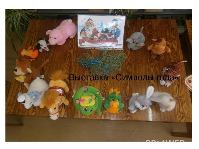 Выставка «Символы года»