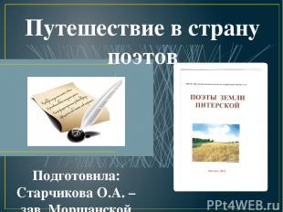 Путешествие в страну поэтов Подготовила: Старчикова О.А. – зав. Моршанской сельс