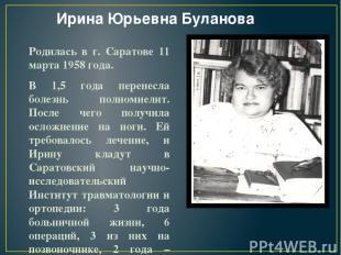 Ирина Юрьевна Буланова Родилась в г. Саратове 11 марта 1958 года. В 1,5 года пер