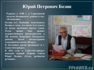 Юрий Петрович Бозин Поэзия А.С. Пушкина подтолкнула Бозина к тому, что после 6-г