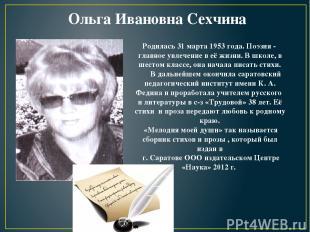 Ольга Ивановна Сехчина Родилась 31 марта 1953 года. Поэзия - главное увлечение в