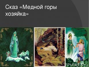 Сказ «Медной горы хозяйка»