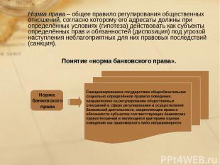 Норма права – общее правило регулирования общественных отношений, согласно котор