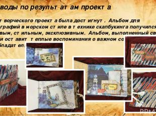 8. Выводы по результатам проекта Цель творческого проекта была достигнут. Альбом