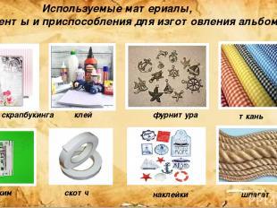 Используемые материалы, инструменты и приспособления для изготовления альбома Бу