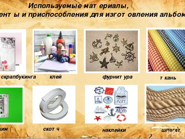 Используемые материалы, инструменты и приспособления для изготовления альбома Бумага для скрапбукинга клей фурнитура ткань шпагат наклейки скотч зажим