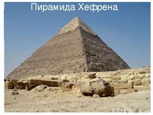 Пирами да Хефре на