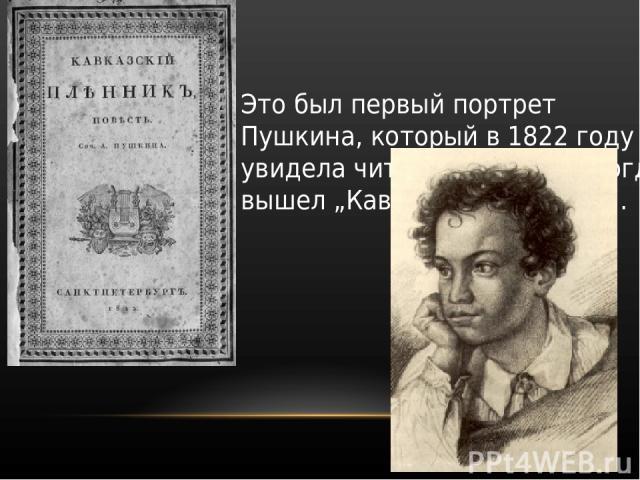 """Это был первый портрет Пушкина, который в 1822 году увидела читающая Россия, когда вышел """"Кавказский пленник""""."""