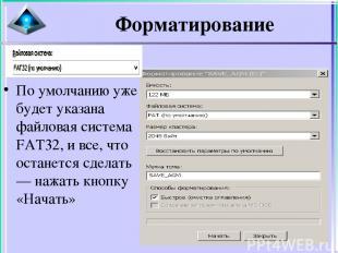 Форматирование По умолчанию уже будет указана файловая система FAT32, и все, что