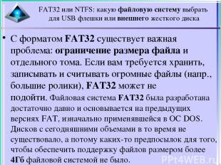 С форматом FAT32 существует важная проблема: ограничение размера файла и отдельн