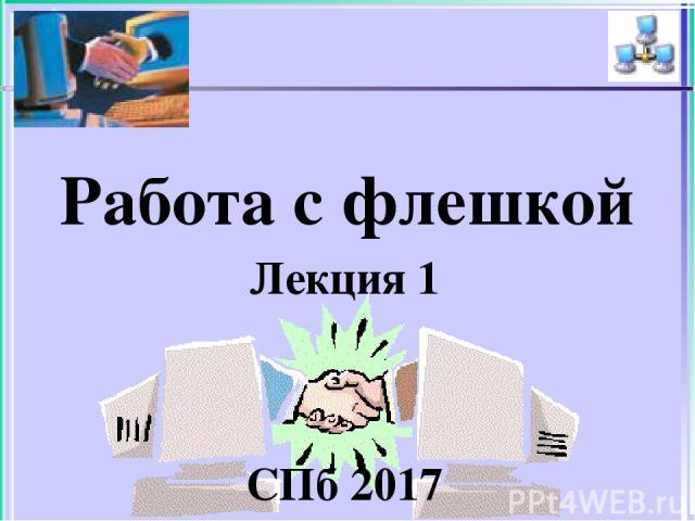 Работа с флешкой Лекция 1 СПб 2017