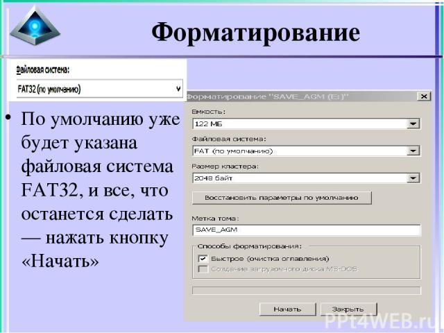 Форматирование По умолчанию уже будет указана файловая система FAT32, и все, что останется сделать — нажать кнопку «Начать»
