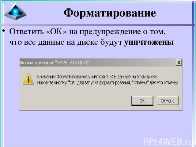 Форматирование Ответить «ОК» на предупреждение о том, что все данные на диске будут уничтожены