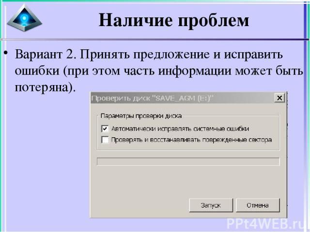 Наличие проблем Вариант 2. Принять предложение и исправить ошибки (при этом часть информации может быть потеряна).