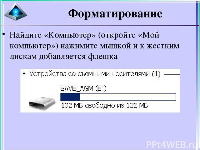 Форматирование Найдите «Компьютер» (откройте «Мой компьютер») нажимите мышкой и к жестким дискам добавляется флешка