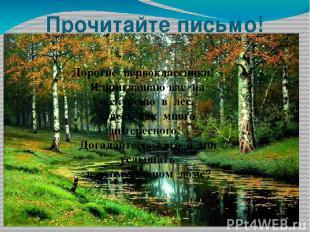 Прочитайте письмо! Дорогие первоклассники! Я приглашаю вас на экскурсию в лес. З