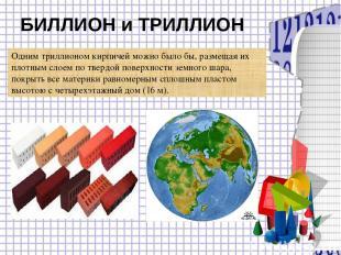 БИЛЛИОН и ТРИЛЛИОН Одним триллионом кирпичей можно было бы, размещая их плотным
