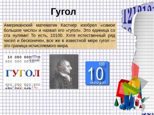 Гугол Американский математик Кастнер изобрел «самое большое число» и назвал его