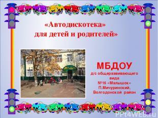 «Автодискотека» для детей и родителей» МБДОУ д/с общеразвивающего вида №16 «Малы