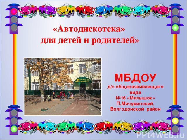 «Автодискотека» для детей и родителей» МБДОУ д/с общеразвивающего вида №16 «Малышок» П.Мичуринский, Волгодонской район