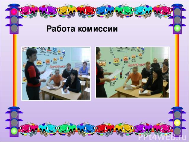 Работа комиссии