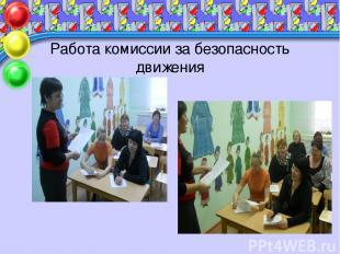 Работа комиссии за безопасность движения