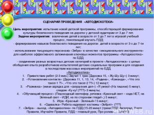 СЦЕНАРИЙ ПРОВЕДЕНИЯ «АВТОДИСКОТЕКИ» Цель мероприятия: испытание новой детской пр