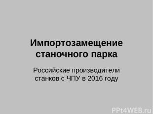 Импортозамещение станочного парка Российские производители станков с ЧПУ в 2016