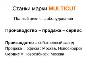 Станки марки MULTICUT Полный цикл cnc оборудования Производство – продажа – серв