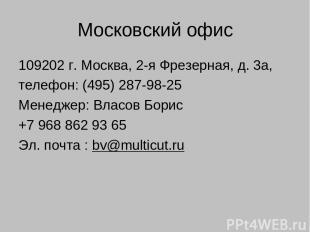 Московский офис 109202 г. Москва, 2-я Фрезерная, д. 3а, телефон: (495) 287-98-2