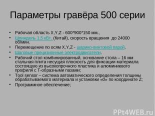Параметры гравёра 500 серии Рабочая область X,Y,Z - 600*900*150 мм., Шпиндель 1,
