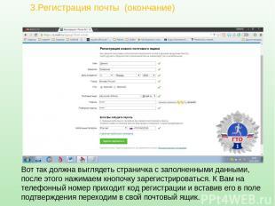 Регистрация: пункт № 1 Заполняем поля регистрации: -почтовый электронный адрес,