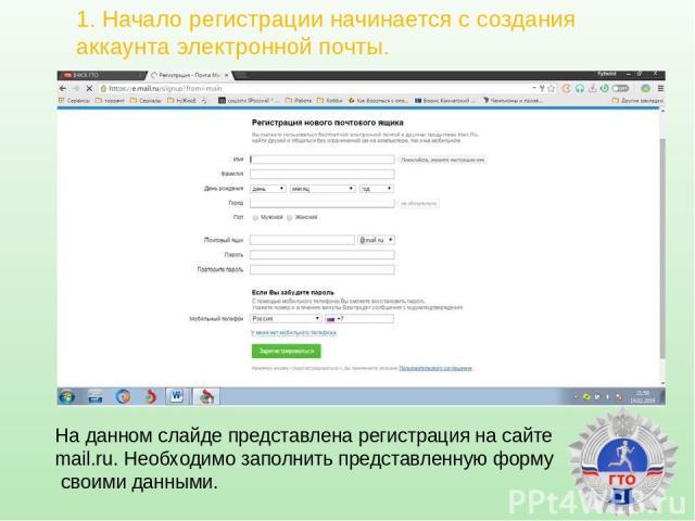 Активация аккаунта (продолжение) В письме нам прислали ГТО ID номер , а также сообщают что на сайте gto.ru зарегистрирован пользователь , переходим на сайт по ссылке и заходим в личный кабинет.
