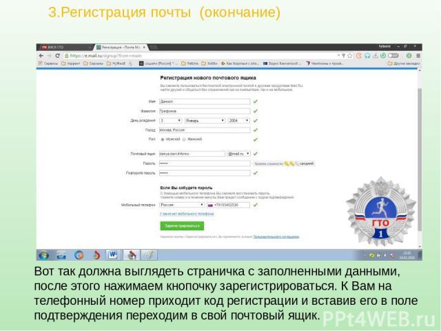 Регистрация: пункт № 1 Заполняем поля регистрации: -почтовый электронный адрес, где мы регистрировались на mail.ru до этого -придумываем пароль -прописываем проверочные буквы -нажимаем кнопку ОТПРАВИТЬ КОД ДЛЯ АКТИВАЦИИ АККАУНТА