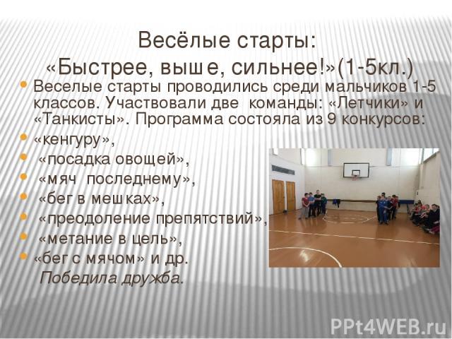 Районные спортивные соревнования «А ну-ка, парни!» Команда школы участвовала в спортивных эстафетах и конкурсах. Второе место заняли в эстафете по подтягиванию.