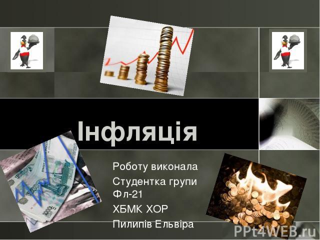 Інфляція Роботу виконала Студентка групи Фл-21 ХБМК ХОР Пилипів Ельвіра