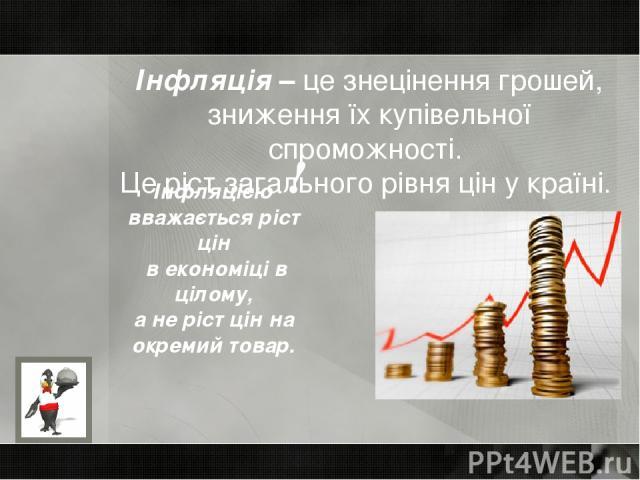 Інфляція – це знецінення грошей, зниження їх купівельної спроможності. Це ріст загального рівня цін у країні. Інфляцією вважається ріст цін в економіці в цілому, а не ріст цін на окремий товар. !